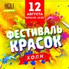 Фестиваль красок Холи! Бешенковичи - 2018!