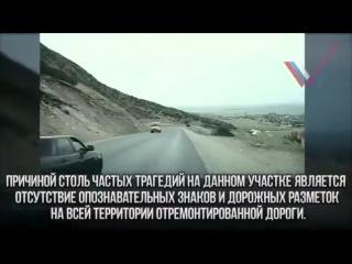 6 августа в 19:00 на буйнакском перевале сорвался в 50 метровый обрыв автомобиль Лада Приора.Через 3 часа на том же месте упала
