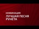 Премия МУЗ-ТВ 2018. Трансформация. Номинация Лучшая Песня Рунета