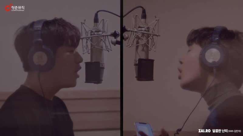 Zai.ro - Sweet Fuss (With Kim Min Seok) MV