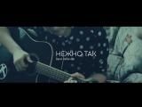 Ваня Чебанов - Нежно Так (cover by ASH &amp Krasnikova)