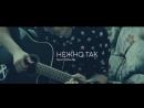 Ваня Чебанов - Нежно Так (cover by ASH & Krasnikova)