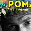 Акустический  Весенний Квартирник Ромы ВПР