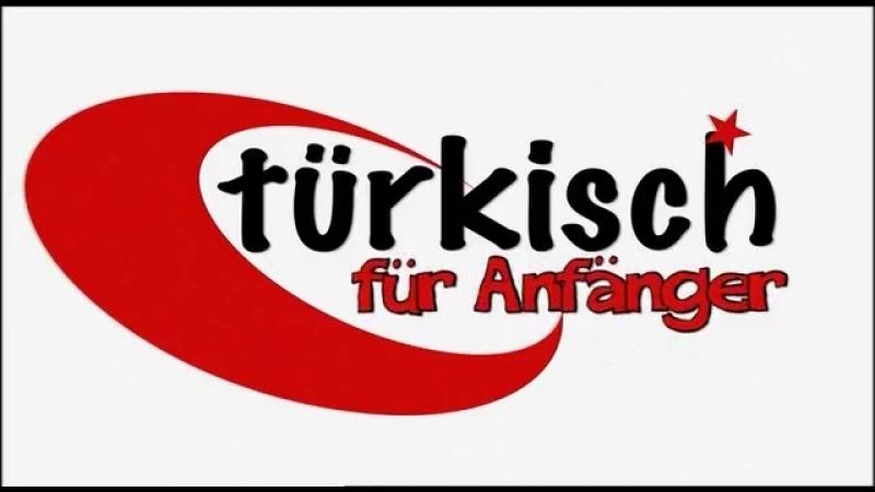 Турецкий для начинающих 3 сезон 1 серия