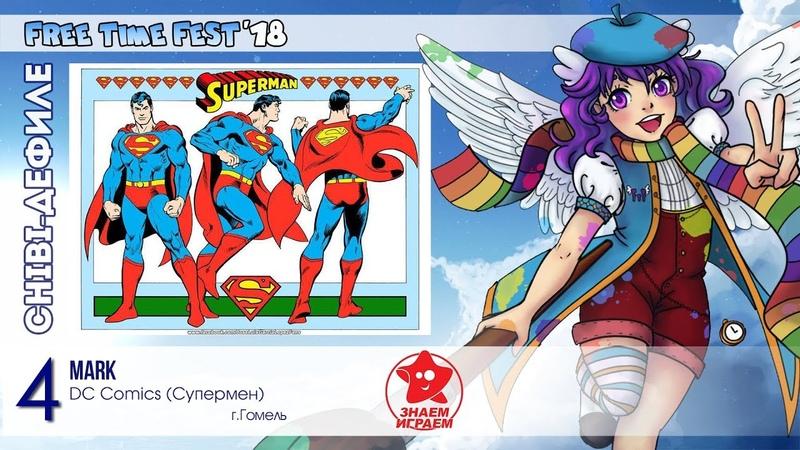 FTF-2018 - Chibi-дефиле №4 - Mark - DC Comics (Cупермен)