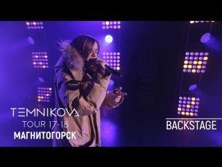 Закулисье тура в Магнитогорске - Елена Темникова (TEMNIKOVA TOUR 17/18)
