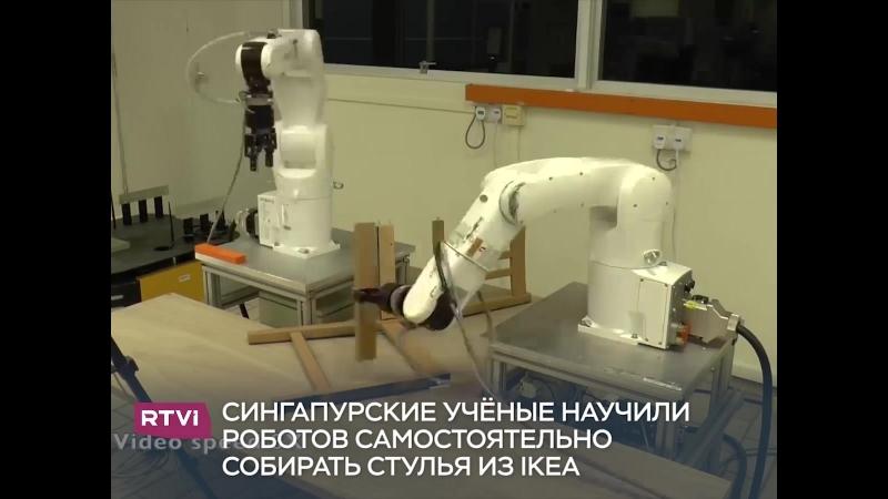 Роботы собирают мебель из IKEA