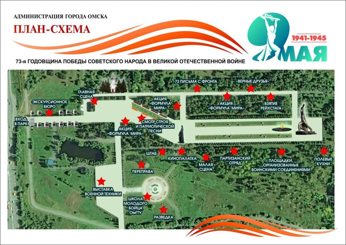 9 мая День Победы 2018 в Омске: программа мероприятий, салют, куда сходить
