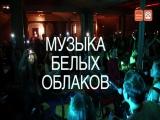 #МузыкаБелыхОблаков Мантра-джем с группой Atman Love