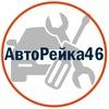АвтоРейка46 - ремонт рулевых реек в Курске