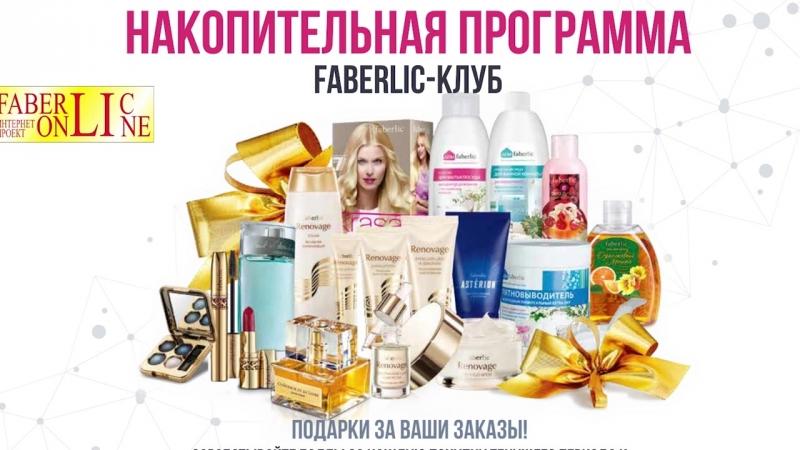 Faberlic Online - Дисконтным Покупателям!