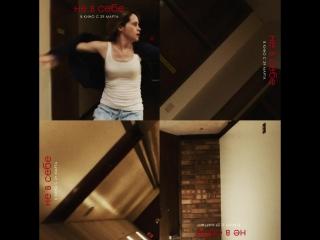 «Не в себе» Стивена Содерберга. Премьера 24 марта