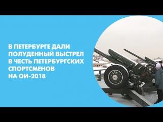В Петербурге дали полуденный выстрел в честь петербургских спортсменов на ОИ-2018