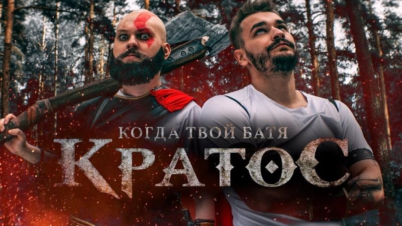 КОГДА ТВОЙ БАТЯ - КРАТОС (комедия / драма, 2018) (1080p FullHD)