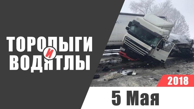 🚗Торопыги и водятлы автоаварии 4 мая 2018🚦(Выпуск 4)НеудачныйОбгон
