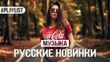 Август 2018 Зарубежные песни &amp Русские Хиты Топ Музыка в машину 2018 Танцевальная Музыка