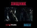 «Хищник» уже в Kinopark в формате IMAX 3D!