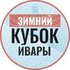 Зимний Кубок Ивары