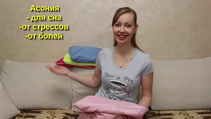 О подушке Асония для мам и детей за 1 мин