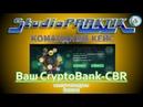Crypto-cbr Криптобанк Crypto-cbr! Как заработать деньги Alexey LushinStudio Praktik