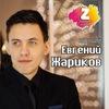 Evgeny Zharikov