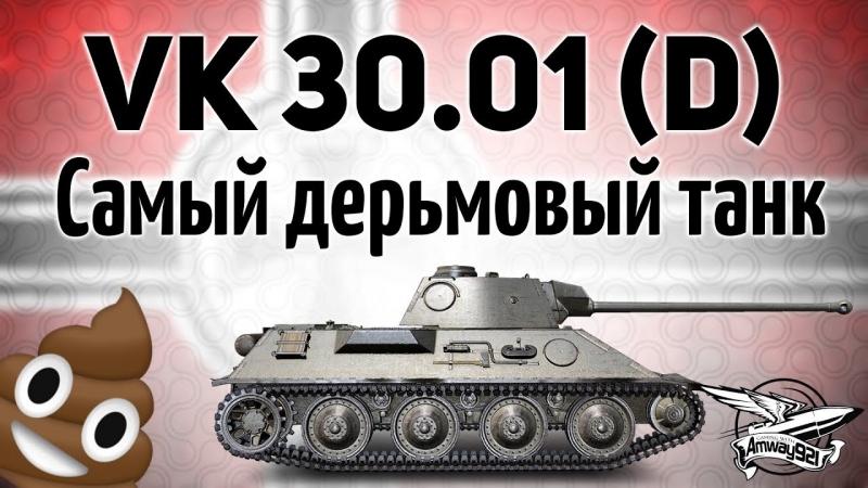 [Amway921WOT] VK 30.01 (D) - Самый дерьмовый танк игры - Гайд