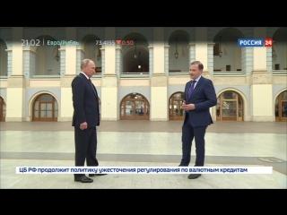 Интервью «Вестям в субботу»: Путин надеется на конструктивную встречу с Трампом