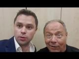 Виталий Гогунский и Алексей Маклаков (23.08.2018)