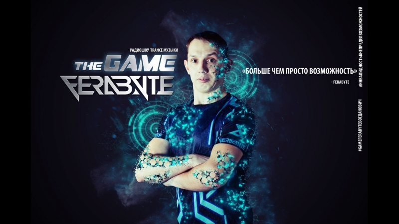 TRANCE PODCAST @THE GAME FERABYTE 116
