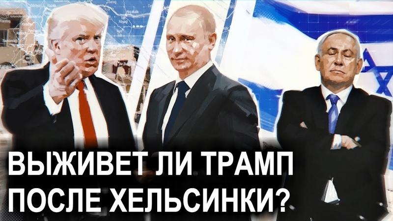 ПУТИН ПОБЕДИЛ ТРАМПА НО ВЫИГРАЛ ИЗРАИЛЬ путин и трамп встреча в хельсинки сша россия сирия иран