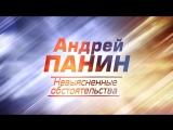 «Андрей Панин. Невыясненные обстоятельства». Анонс