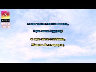 Небо над землей AZERI KARAOKE