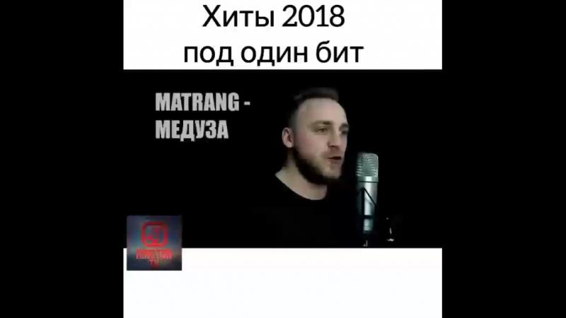 Хиты 2018 под один бит