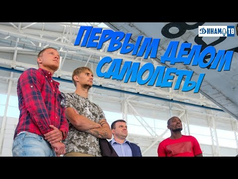 Динамо-ТВ: