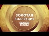«Золотая коллекция. Руслан Белый» на ТНТ4!