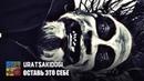 Uratsakidogi - Black Hop IX / Оставь это себе (Тараканы! cover для проекта «Улица Свободных»)