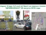 Jaguar X-type 3,0 awd mt Sport на парных кольцевых гонках ДРАЙВ-КЛАСС 26_08_2018