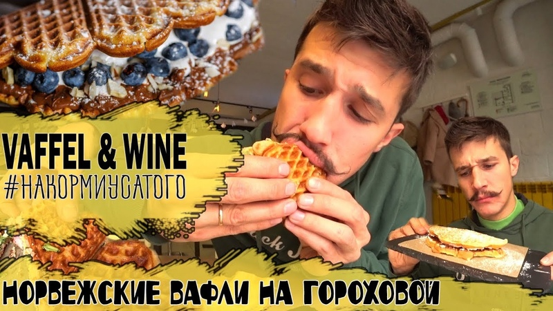 Vaffel Wine на Гороховой. Лучшие вафли в городе?|protestas