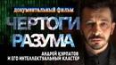Чертоги Разума Андрей Курпатов и его интеллектуальный кластер Документальный фильм