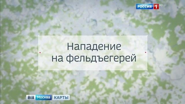 Вести-Москва • Фельдъегерей в Подмосковье разоружили от 6 до 8 автоматчиков