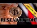 Research time Bitcoin падает а мы ждем Будет ли 6000 USD за Bitcoin 26 05 2018💲