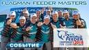 Дневник Второго клубного чемпионата мира по фидерной ловле! Мини фильм от Flagman TV!