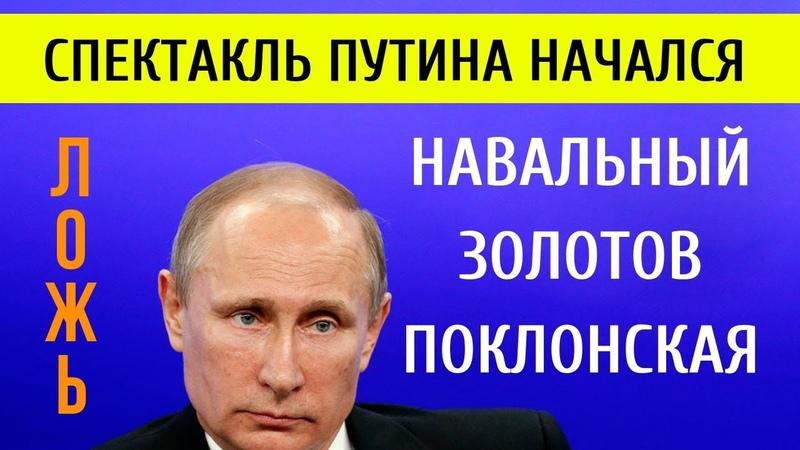 Навальный, Золотов, Поклонская | Спектакль или ложь Путина?