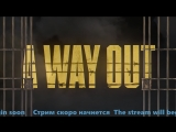 Мир PlayStation | A Way Out - live