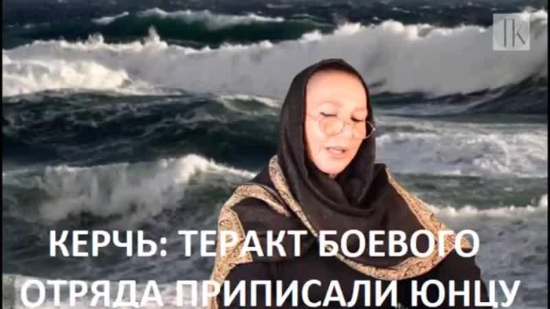 КЕРЧЬ_ теракт боевого отряда приписали юнцу. № 848