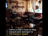 В Санкт-Петербурге владелица кафе Александра Синяк однажды просто не смогла взять с дедушки деньги за обед
