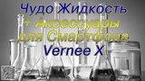 Жидкость для проклейки защитных стекол, а также бамперы и чехлы для Vernee X