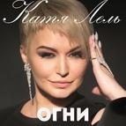 Катя Лель альбом Огни