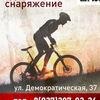 Прокат и магазин и тест велосипедов в Самаре