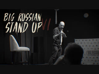 Big Russian Stand Up - 1 год! Руслан Мухтаров
